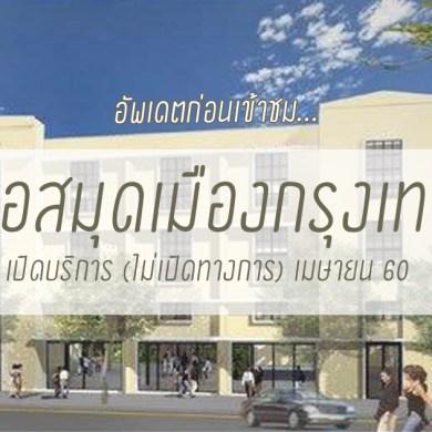 หอสมุดเมืองกรุงเทพมหานคร (Bangkok City Library) แหล่งเรียนรู้ใหม่เอี่ยม!! ใกล้ข้าวสาร 14 - Bangkok