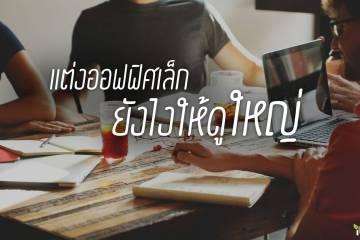 12 เทคนิคตกแต่งออฟฟิศเล็กให้ดูใหญ่ ถูกใจ SME และ home office