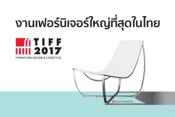 งานเฟอร์นิเจอร์ใหญ่ที่สุดในประเทศไทย TIFF 2017 เจ้าของกิจการ-นักออกแบบ-คนรักบ้าน ห้ามพลาด!! 20 - Advertorial