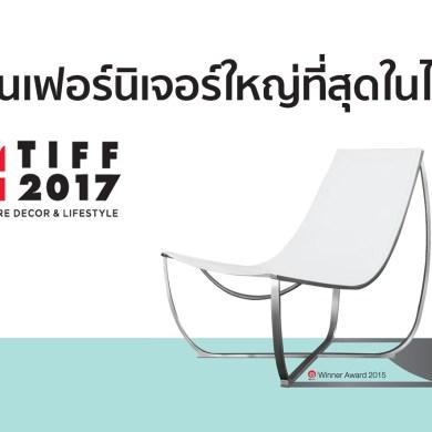 งานเฟอร์นิเจอร์ใหญ่ที่สุดในประเทศไทย TIFF 2017 เจ้าของกิจการ-นักออกแบบ-คนรักบ้าน ห้ามพลาด!! 15 - Premium