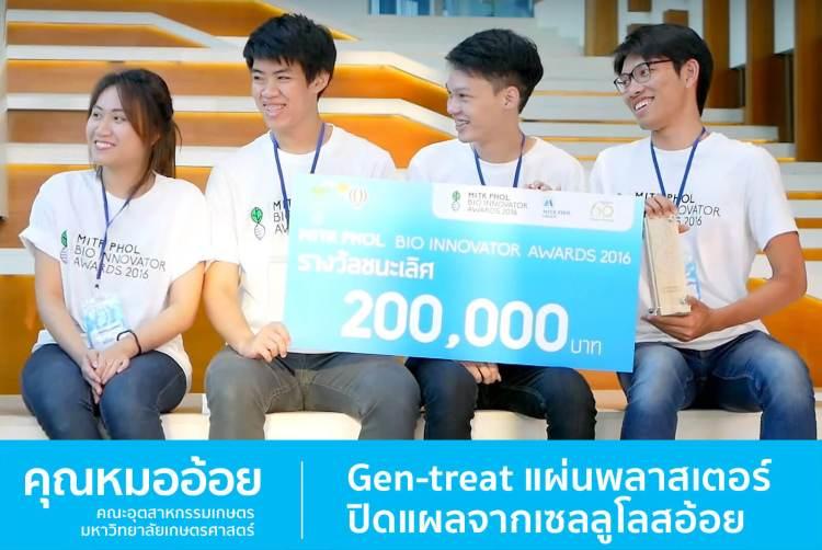 สัมภาษณ์ 3 ไอเดีย นวัตกรรมเด็กไทยไม่ธรรมดา! ใน Mitr Phol Bio Innovator Awards 2016 นวัตกรรมจากพืชเศรษฐกิจไทย 17 - Award