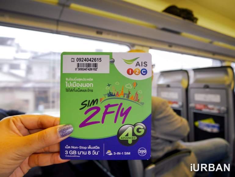 30 วิธีเที่ยวญี่ปุ่นด้วยตัวเอง เตรียมของ แอพ มารยาท เน็ต 4G ต่างประเทศ 28 - AIS (เอไอเอส)
