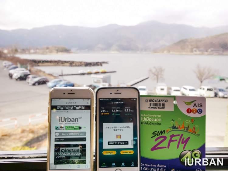 30 วิธีเที่ยวญี่ปุ่นด้วยตัวเอง เตรียมของ แอพ มารยาท เน็ต 4G ต่างประเทศ 43 - AIS (เอไอเอส)