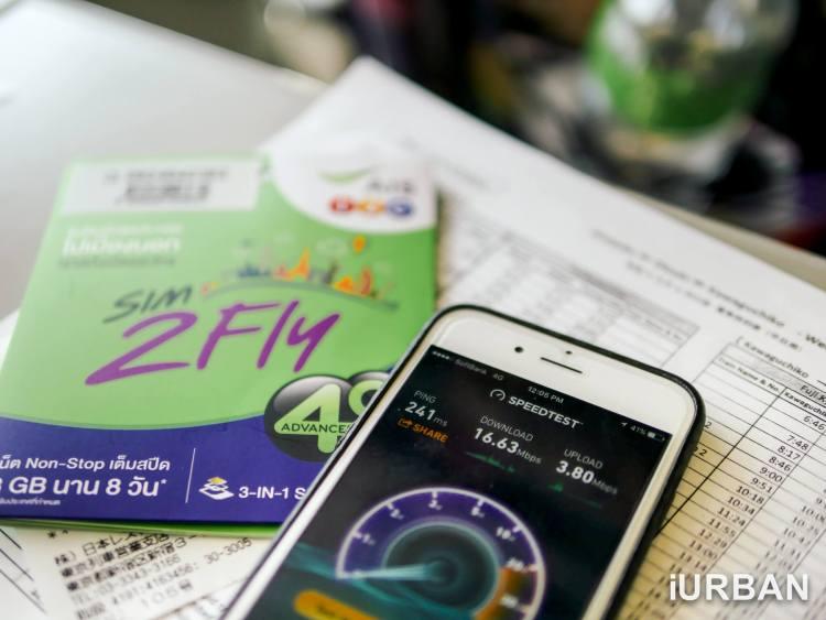 30 วิธีเที่ยวญี่ปุ่นด้วยตัวเอง เตรียมของ แอพ มารยาท เน็ต 4G ต่างประเทศ 14 - Advertorial