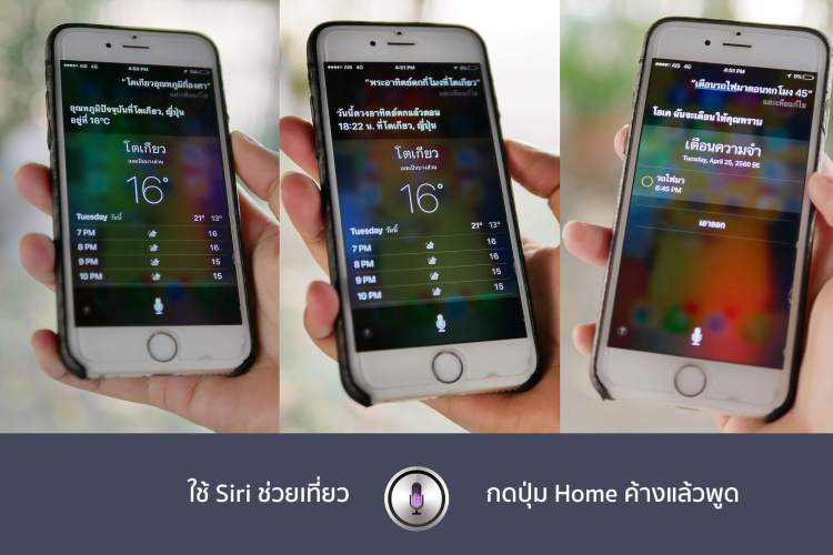 app siri 750x500 30 วิธีเที่ยวญี่ปุ่นด้วยตัวเอง เตรียมของ แอพ มารยาท เน็ต 4G ต่างประเทศ