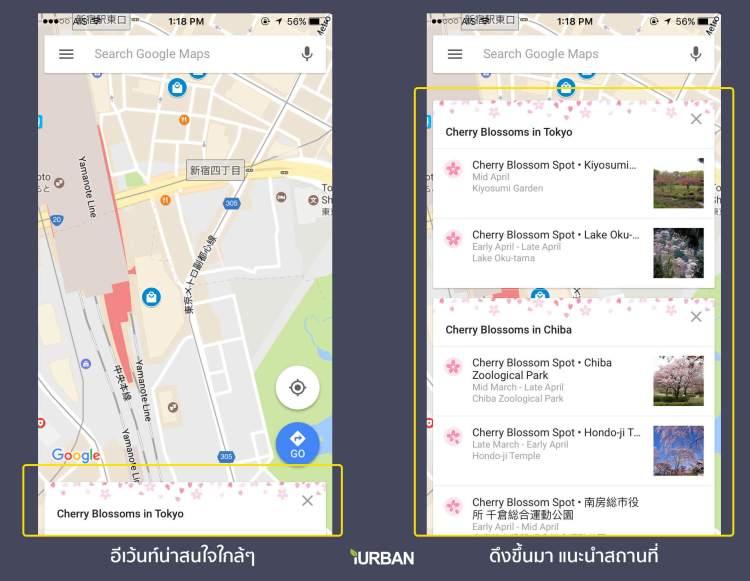 gmap 3 750x581 30 วิธีเที่ยวญี่ปุ่นด้วยตัวเอง เตรียมของ แอพ มารยาท เน็ต 4G ต่างประเทศ