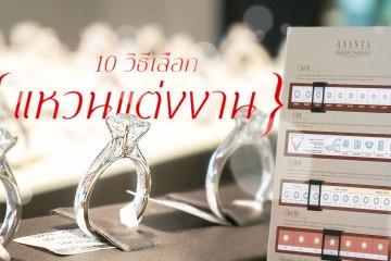 10 วิธีเลือกซื้อแหวนเพชร แหวนแต่งงาน ที่ต้องทำการบ้านก่อนไปร้านเพชร 2 - Ananta Fine Jewelry (อนันทา จิวเวลรี่)