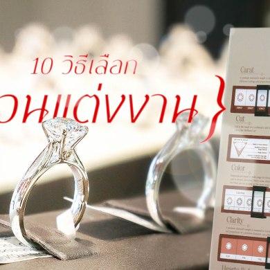 10 วิธีเลือกซื้อแหวนเพชร แหวนแต่งงาน ที่ต้องทำการบ้านก่อนไปร้านเพชร 31 - Ananta Fine Jewelry (อนันทา จิวเวลรี่)