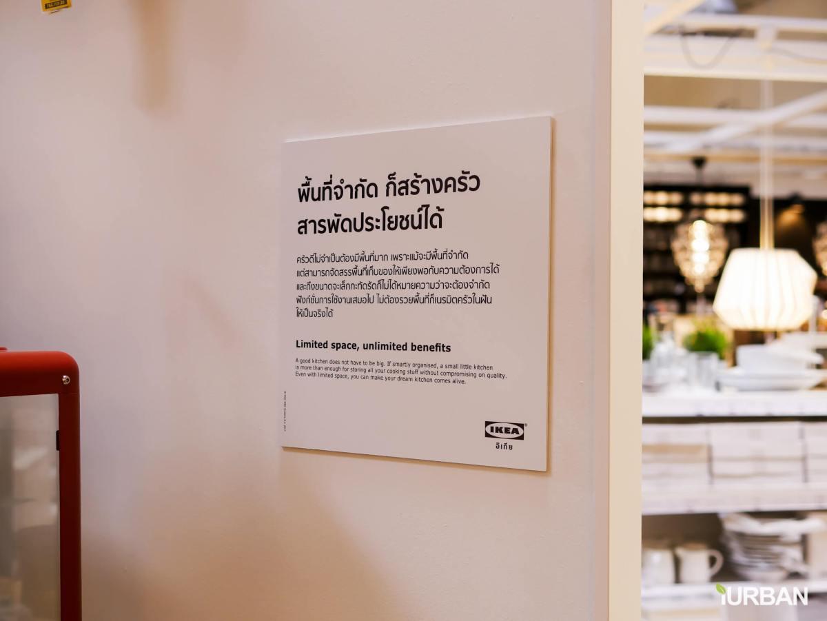 อิเกีย ภูเก็ต โฉมใหม่! ใหญ่กว่าเดิม! เพิ่มของใหม่หลายพันรายการ 49 - IKEA (อิเกีย)