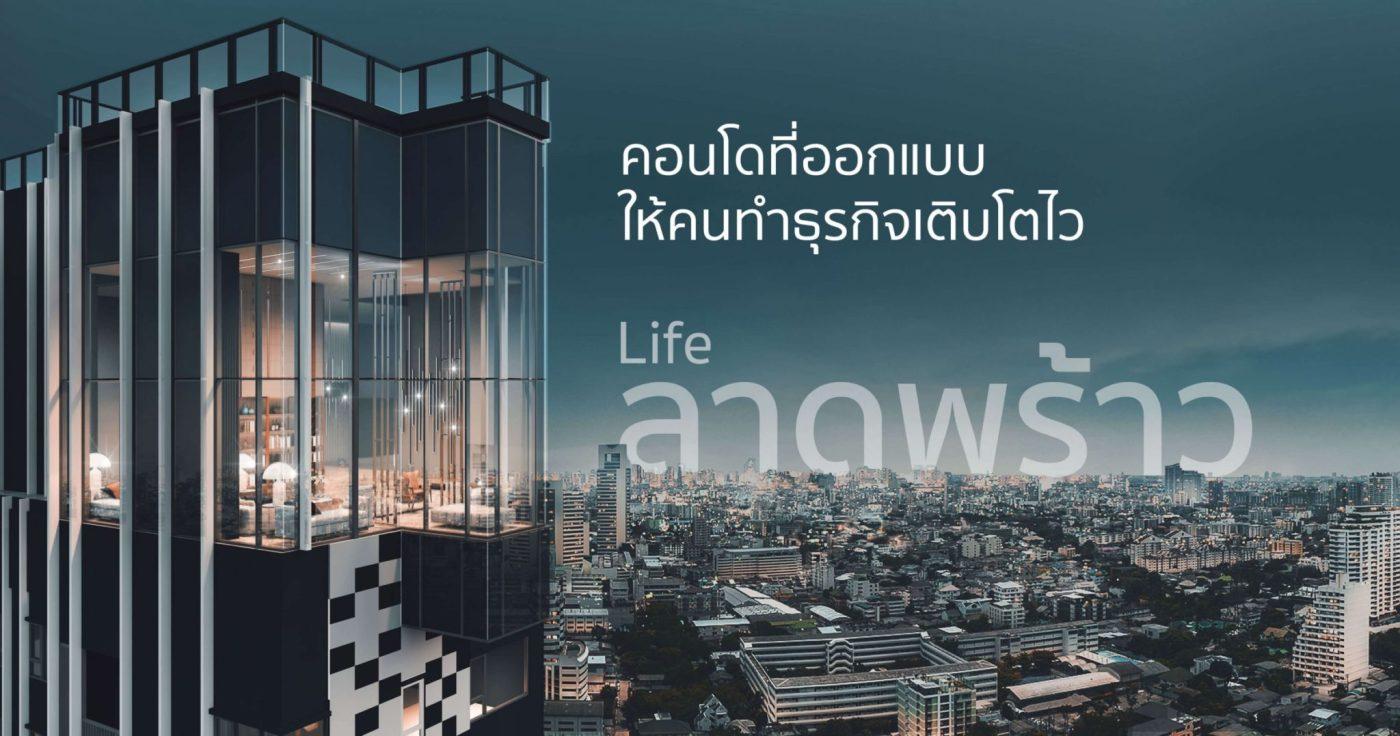 Life Ladprao – คอนโดวัยสร้างธุรกิจ ดีไซน์ฟังก์ชั่นเหมาะแก่ผู้อยู่อาศัยที่ต้องการให้ธุรกิจเติบโตอย่างรวดเร็ว 13 - AP (Thailand) - เอพี (ไทยแลนด์)