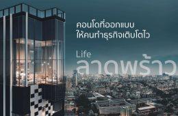 Life Ladprao – คอนโดวัยสร้างธุรกิจ ดีไซน์ฟังก์ชั่นเหมาะแก่ผู้อยู่อาศัยที่ต้องการให้ธุรกิจเติบโตอย่างรวดเร็ว 16 - คอนโด