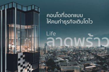 Life Ladprao – คอนโดวัยสร้างธุรกิจ ดีไซน์ฟังก์ชั่นเหมาะแก่ผู้อยู่อาศัยที่ต้องการให้ธุรกิจเติบโตอย่างรวดเร็ว 22 - คอนโด