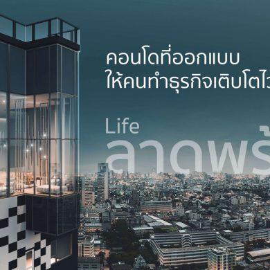 Life Ladprao – คอนโดวัยสร้างธุรกิจ ดีไซน์ฟังก์ชั่นเหมาะแก่ผู้อยู่อาศัยที่ต้องการให้ธุรกิจเติบโตอย่างรวดเร็ว 14 - AP (Thailand) - เอพี (ไทยแลนด์)