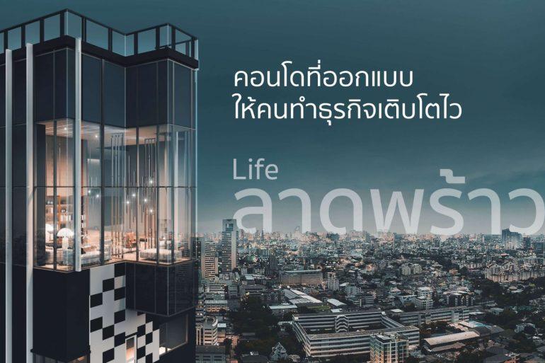 Life Ladprao – คอนโดวัยสร้างธุรกิจ ดีไซน์ฟังก์ชั่นเหมาะแก่ผู้อยู่อาศัยที่ต้องการให้ธุรกิจเติบโตอย่างรวดเร็ว 32 - คอนโด