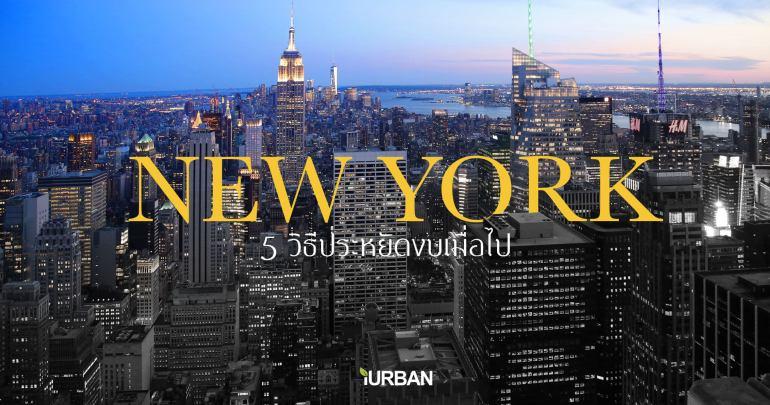 5 ทริคต้องรู้! ก่อนไปเที่ยว New York ที่ทำให้ประหยัดเงินไปได้กว่าครึ่ง! 13 - New York