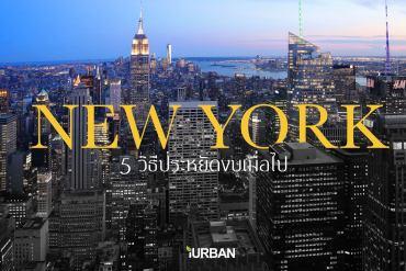 5 ทริคต้องรู้! ก่อนไปเที่ยว New York ที่ทำให้ประหยัดเงินไปได้กว่าครึ่ง! 27 - TRAVEL