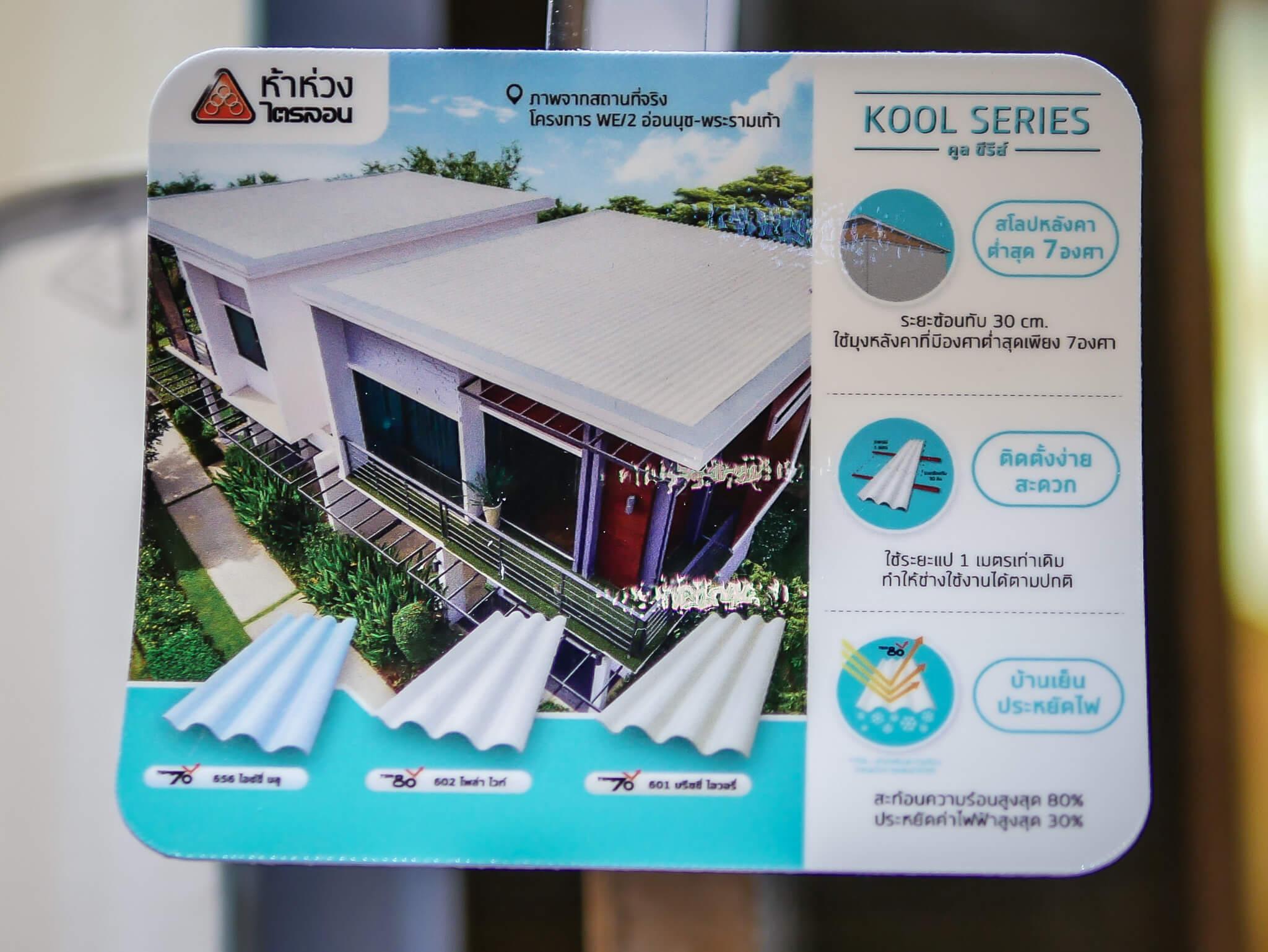 """ลบความทรงจำคำว่า """"ไม้ฝา"""" เมื่อ """"เฌอร่า"""" อวดบูธไม่มีฝา ชนะเลิศประกวดบูธ Creative ที่งานสถาปนิก'60 38 - Architecture"""