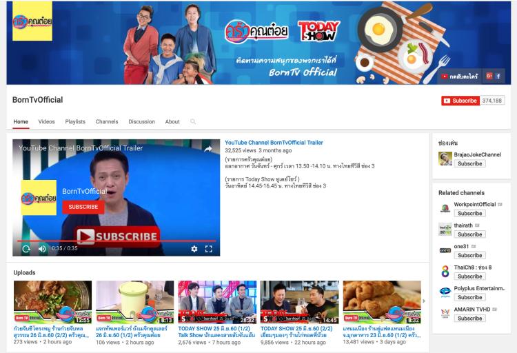 bornTV 750x512 YouTube Channel  รายการทีวีไทยดีๆ ที่น่า Subscribe ไว้ประดับบารมีแอคเค้าท์ของคุณ