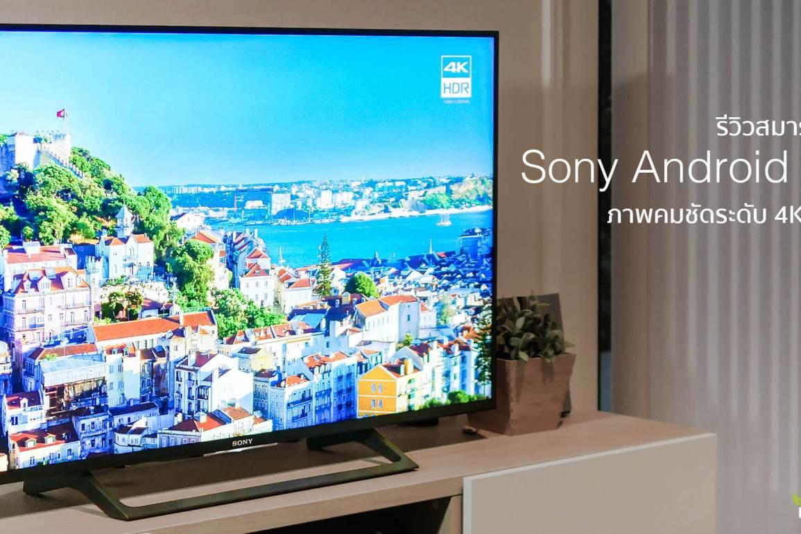 รีวิว SONY Android TV รุ่น X8000E งบ 26,990 แต่สเปค 4K HDR เชื่อมโลก Social กับทีวีอย่างสมบูรณ์แบบ 13 - Android