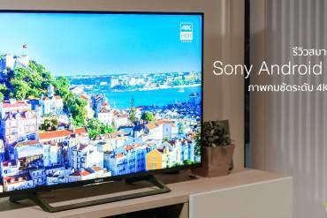 รีวิว SONY Android TV รุ่น X8000E งบ 26,990 แต่สเปค 4K HDR เชื่อมโลก Social กับทีวีอย่างสมบูรณ์แบบ 22 - REVIEW