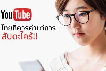 YouTube Channel  รายการทีวีไทยดีๆ ที่น่า Subscribe ไว้ประดับบารมีแอคเค้าท์ของคุณ 14 - Digital TV