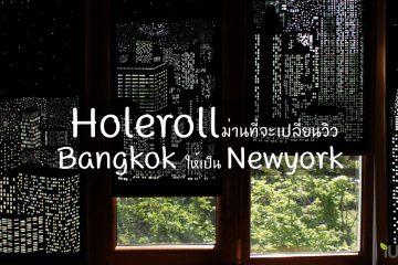 """HoleRoll : ม่านที่เปลี่ยนวิว """"กรุงเทพ"""" ให้เป็น """"นิวยอร์ค"""" ก็ได้ (เหรอ?) 44 - DESIGN"""