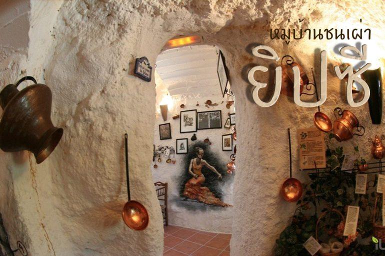 """เที่ยวหมู่บ้านเผ่ายิปซี และพิพิธภัณฑ์ ชาติพันธุ์วิทยา ณ ประเทศสเปน ที่จะทำให้รู้จัก """"ชนเผ่ายิปซี"""" เป็นใคร? 21 - TRAVEL"""