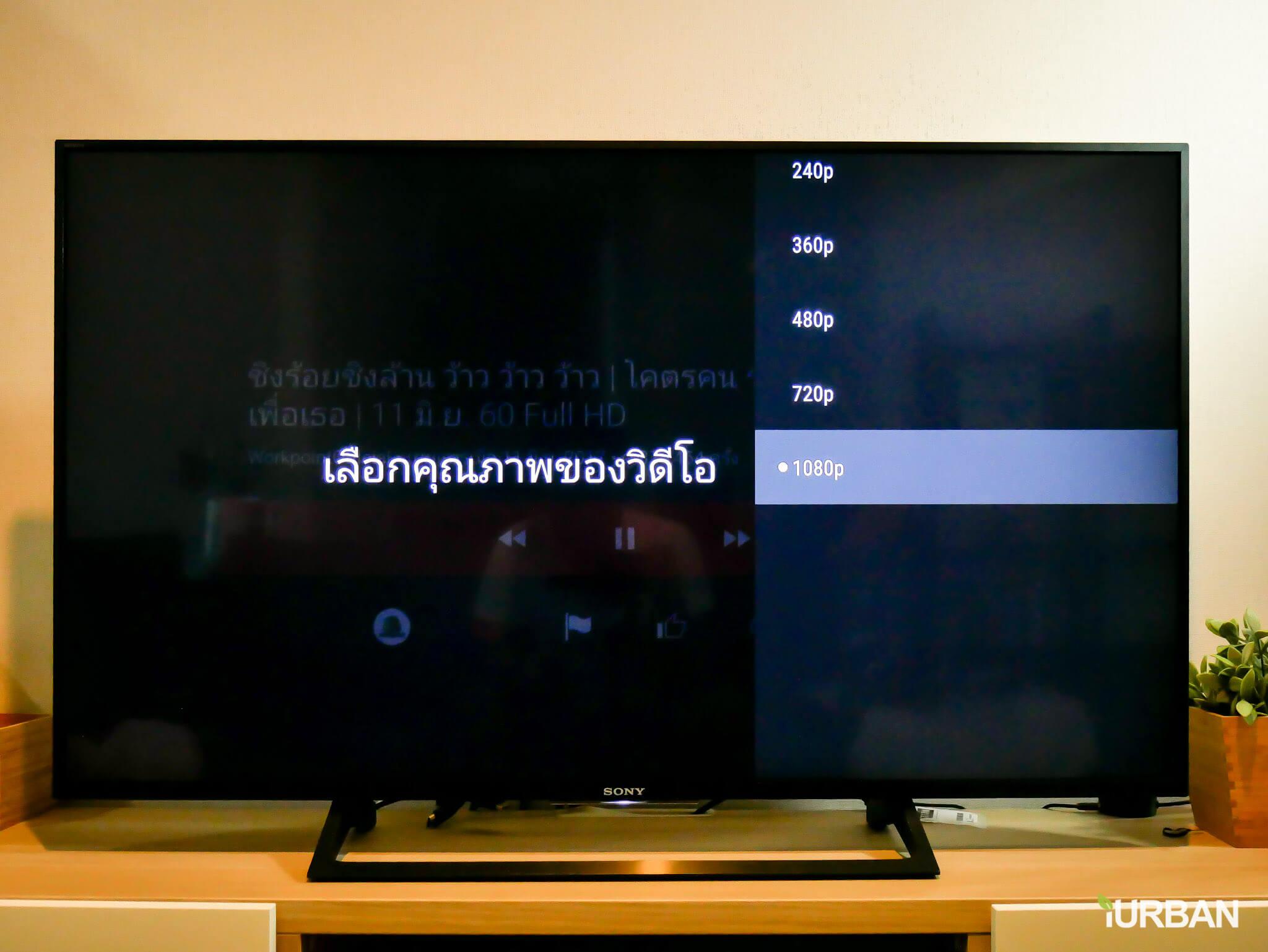 รีวิว SONY Android TV รุ่น X8000E งบ 26,990 แต่สเปค 4K HDR เชื่อมโลก Social กับทีวีอย่างสมบูรณ์แบบ 47 - Android