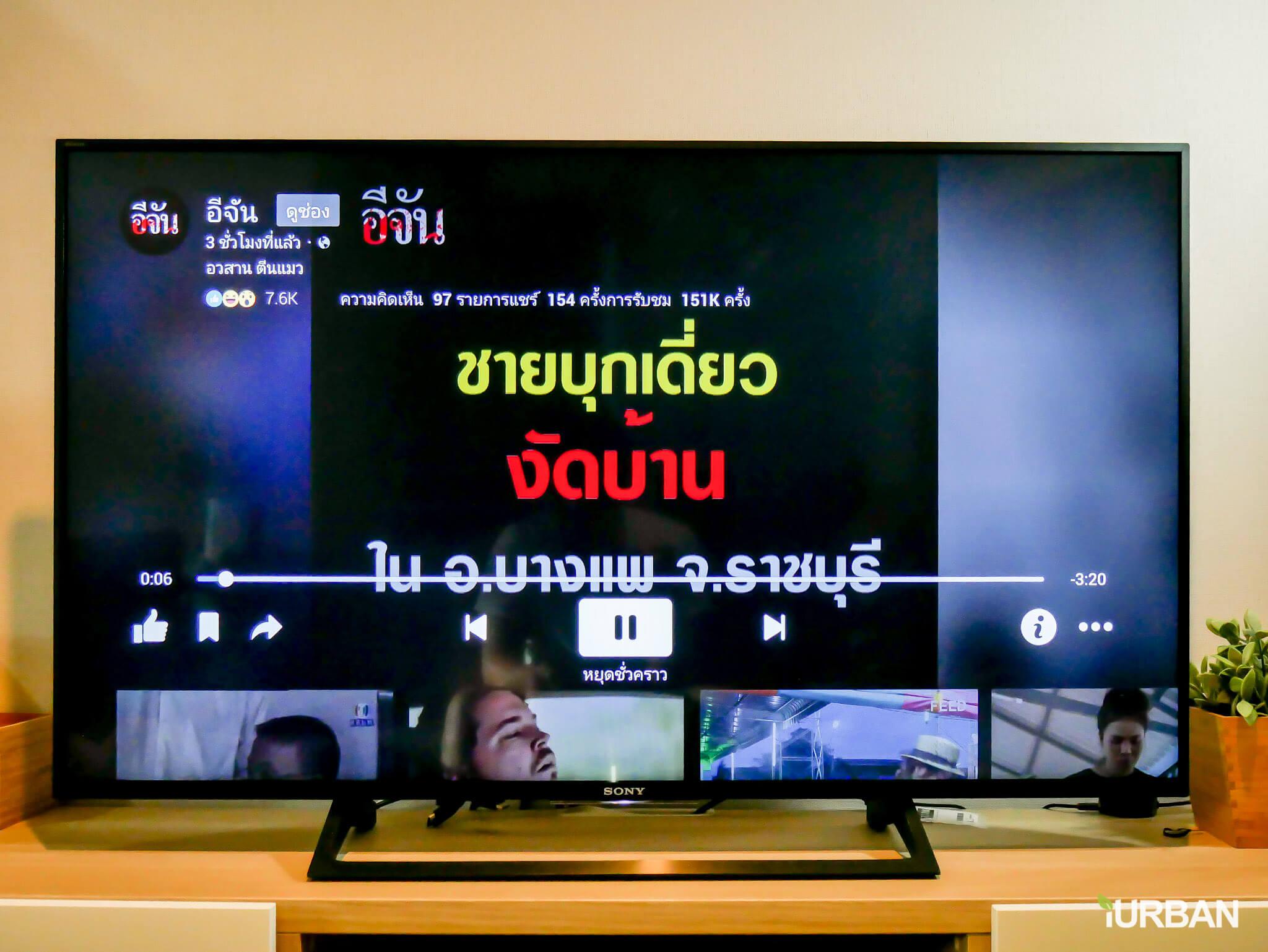 รีวิว SONY Android TV รุ่น X8000E งบ 26,990 แต่สเปค 4K HDR เชื่อมโลก Social กับทีวีอย่างสมบูรณ์แบบ 62 - Android