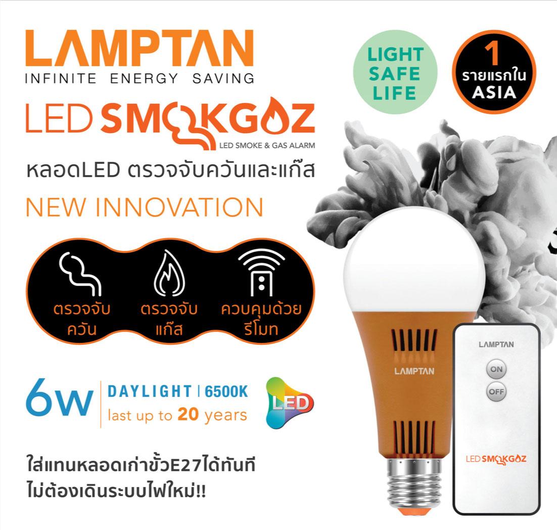 ทดสอบ 6 หลอดไฟอัจฉริยะของ LAMPTAN ว่าจะดีเหมือนในโฆษณาพี่เผือกรึเปล่า? 26 - Highlight