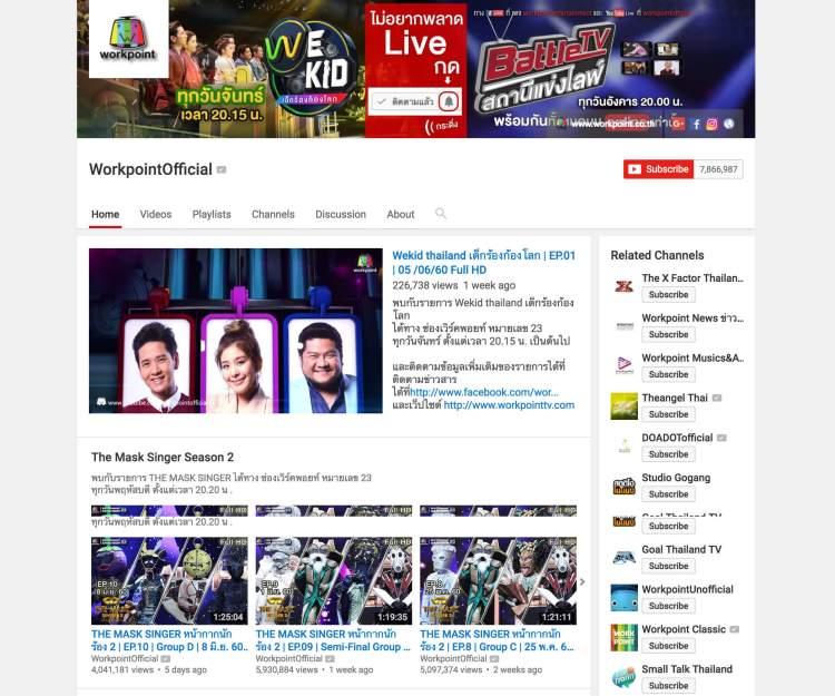 wp 1 750x625 YouTube Channel  รายการทีวีไทยดีๆ ที่น่า Subscribe ไว้ประดับบารมีแอคเค้าท์ของคุณ