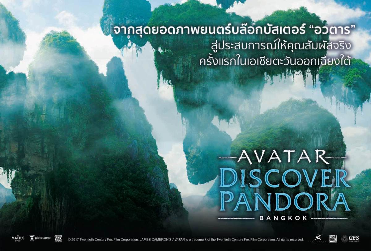 รีวิว AVATAR : Discover Pandora Bangkok นิทรรศการ Interactive จากหนังที่ขายดีที่สุดในโลก 15 - art exhibition