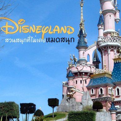 """ความเป็นมาของ """"สวนสนุกดีสนีย์แลนด์"""" สวนสนุกที่ความสนุกไม่มีวันเสร็จสิ้น 16 - Disney"""