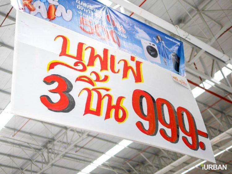 "dohomeex 17 750x563 ดูโฮมลดใหญ่ 1 ปีมีครั้งเดียว สูงสุด 70% ""ครบ ถูก ดี"" เริ่มต้นที่ 9 บาท"