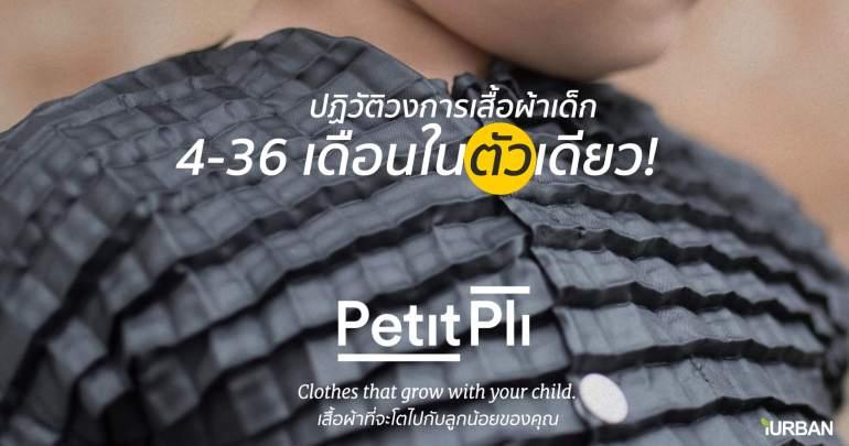 """ปฏิวัติวงการเสื้อผ้าเด็ก """"Petit Pli"""" ยืดๆ หดๆ เสื้อผ้าที่จะโตไปพร้อมกับลูกน้อยของคุณ 13 - baby"""