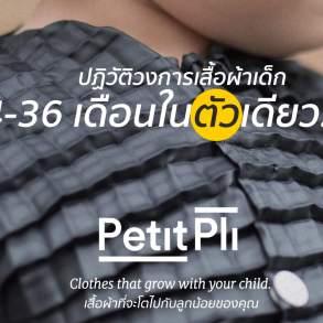 """ปฏิวัติวงการเสื้อผ้าเด็ก """"Petit Pli"""" ยืดๆ หดๆ เสื้อผ้าที่จะโตไปพร้อมกับลูกน้อยของคุณ 28 - baby"""