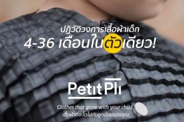 """ปฏิวัติวงการเสื้อผ้าเด็ก """"Petit Pli"""" ยืดๆ หดๆ เสื้อผ้าที่จะโตไปพร้อมกับลูกน้อยของคุณ"""
