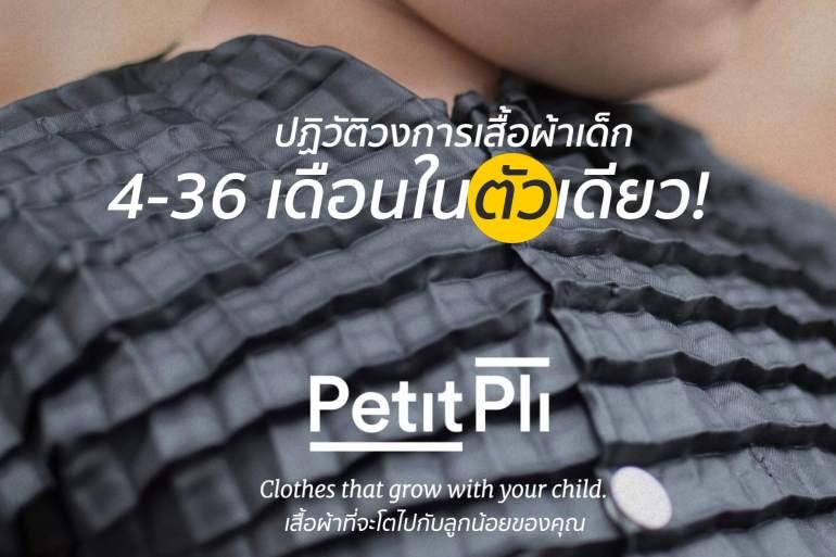 """ปฏิวัติวงการเสื้อผ้าเด็ก """"Petit Pli"""" ยืดๆ หดๆ เสื้อผ้าที่จะโตไปพร้อมกับลูกน้อยของคุณ 13 - Petit Pli"""