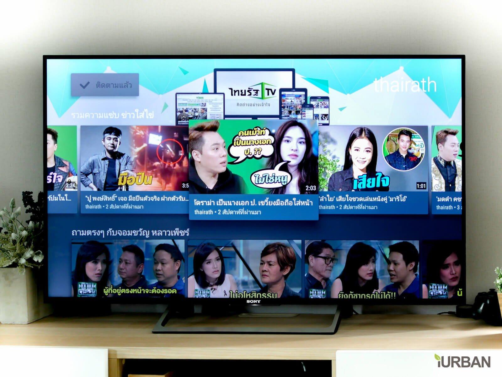 SONY X8500E 4K-HDR Android TV นวัตกรรมที่จะเปลี่ยนชีวิตกับทีวี ให้ไม่เหมือนเดิมอีกต่อไป 45 - Android