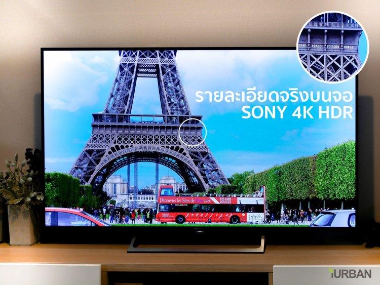 SONY X8500E 4K-HDR Android TV นวัตกรรมที่จะเปลี่ยนชีวิตกับทีวี ให้ไม่เหมือนเดิมอีกต่อไป 7 - Advertorial