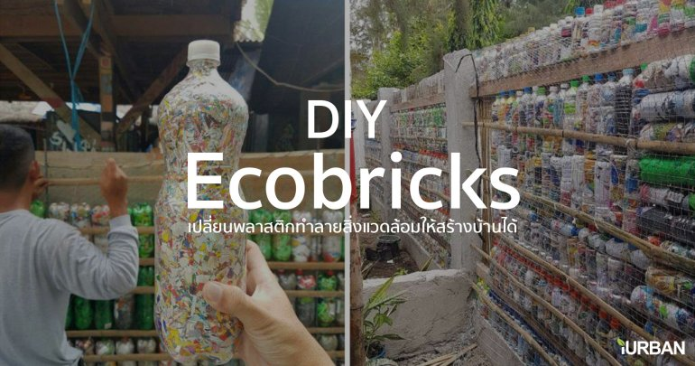 D.I.Y Ecobricks เมื่อขวดน้ำพลาสติกเป็นได้มากกว่าที่คิด 13 -
