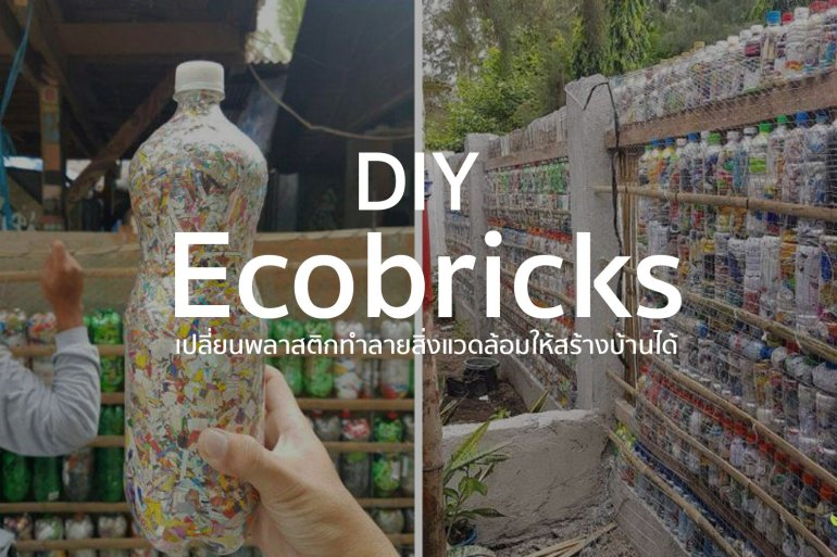 D.I.Y Ecobricks เมื่อขวดน้ำพลาสติกเป็นได้มากกว่าที่คิด 22 - GREENERY