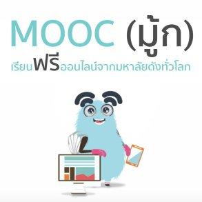 ทำความรู้จัก MOOC (มู้ก) หลักสูตรเรียนฟรีออนไลน์ เรียนที่ไหนก็ได้แค่มีอินเตอร์เน็ต 14 - Education