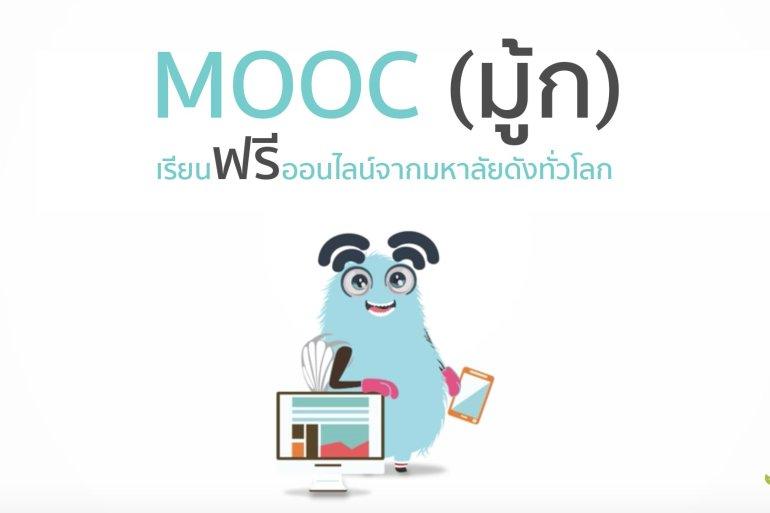 ทำความรู้จัก MOOC (มู้ก) หลักสูตรเรียนฟรีออนไลน์ เรียนที่ไหนก็ได้แค่มีอินเตอร์เน็ต 22 - INSPIRATION