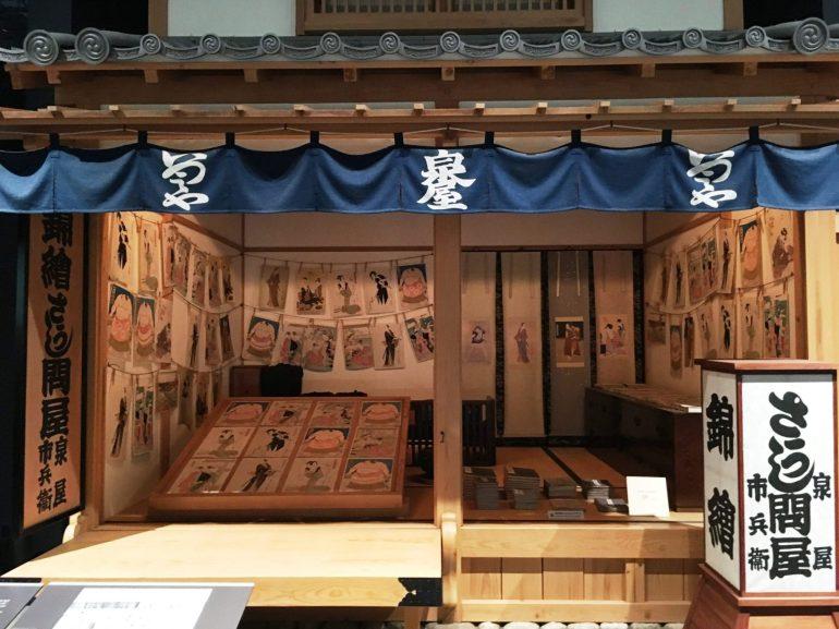 """ย้อนอดีตไปยุค """"เอโดะ"""" สู่ """"โตเกียว"""" ผ่านพิพิธภัณฑ์เอโดะ-โตเกียว 38 - พิพิธภัณฑ์เอโดะ-โตเกียว"""