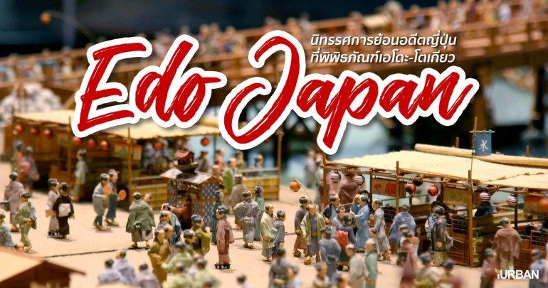 """ย้อนอดีตไปยุค """"เอโดะ"""" สู่ """"โตเกียว"""" ผ่านพิพิธภัณฑ์เอโดะ-โตเกียว 13 - พิพิธภัณฑ์เอโดะ-โตเกียว"""