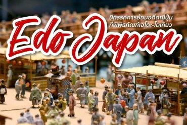 """ย้อนอดีตไปยุค """"เอโดะ"""" สู่ """"โตเกียว"""" ผ่านพิพิธภัณฑ์เอโดะ-โตเกียว 23 - TRAVEL"""