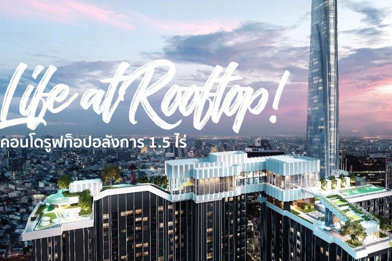 สำรวจทำเล New CBD แยกพระราม 9 พร้อมคอนโด Life ASOKE-RAMA9 ส่วนกลางเหนือชั้น Rooftop Facility ขนาด 1.5 ไร่ ใกล้ MRT 300 เมตร 28 - คอนโด