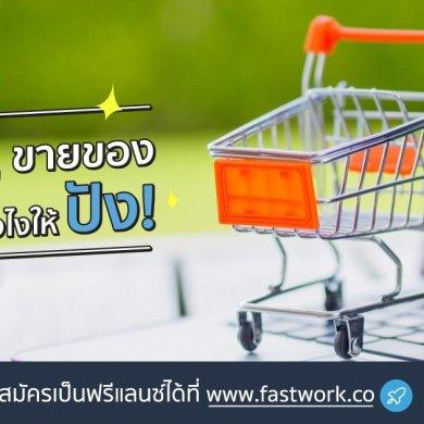 8 วิธี ขายของออนไลน์ ยังไงให้ปัง! 14 - ecommerce