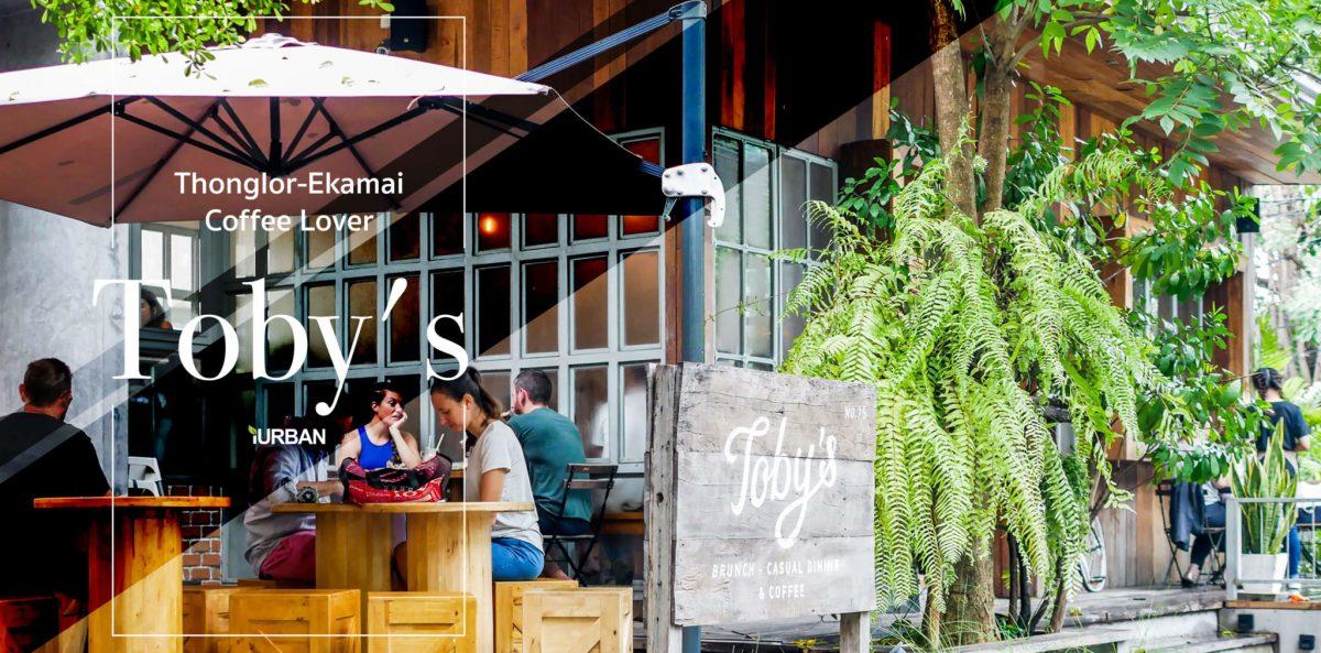 toby 10 ร้านกาแฟทองหล่อ เอกมัย เครื่องดื่มเด็ด บรรยากาศดี ที่น่านัดไปเช็คอินกับเพื่อน